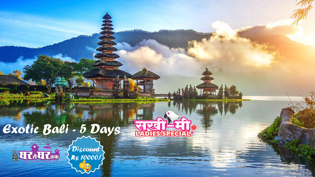 Bali Tour Packages From Pune 5 Days Ghar Se Ghar Tak Sun Tourism Pune All Inclusive Trips From Pune Bargain Holidays Best Travel Holiday Deals From Pune
