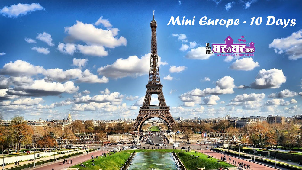 Europe Tour Packages From Pune – 10 Days [Ghar Se Ghar Tak] – Sun Tourism  Pune – All Inclusive Trips from Pune | Bargain Holidays | Best Travel  Holiday Deals from Pune |